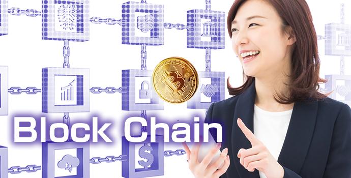 block chainとは?